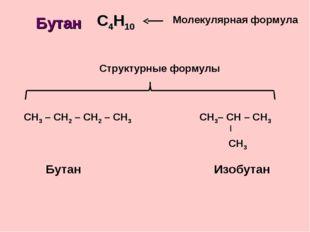 С4Н10 СН3 – СН2 – СН2 – СН3 Молекулярная формула Структурные формулы Бутан Бу