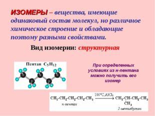 ИЗОМЕРЫ – вещества, имеющие одинаковый состав молекул, но различное химическо
