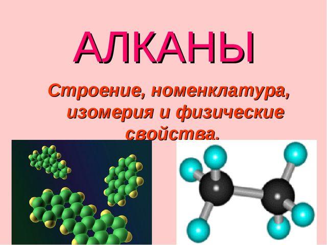 АЛКАНЫ Строение, номенклатура, изомерия и физические свойства.