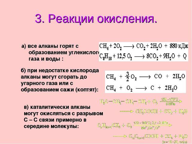 3. Реакции окисления. а) все алканы горят с образованием углекислого газа и в...