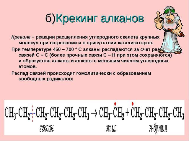 б)Крекинг алканов Крекинг – реакции расщепления углеродного скелета крупных м...