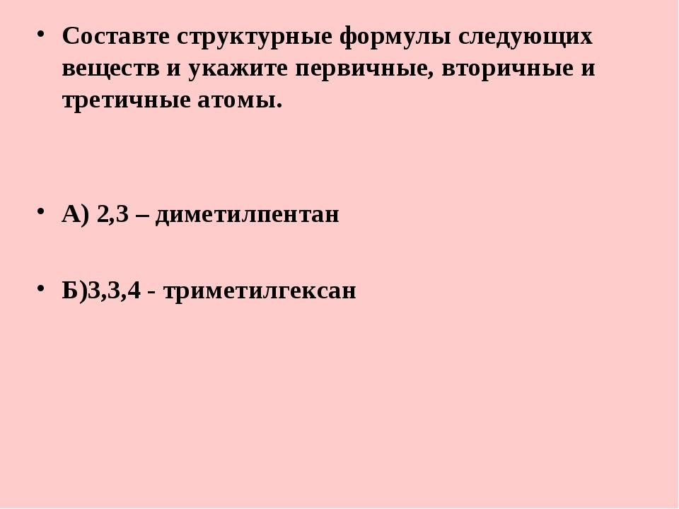 Составте структурные формулы следующих веществ и укажите первичные, вторичные...
