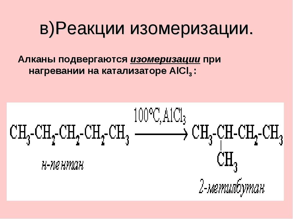 в)Реакции изомеризации. Алканы подвергаются изомеризации при нагревании на ка...