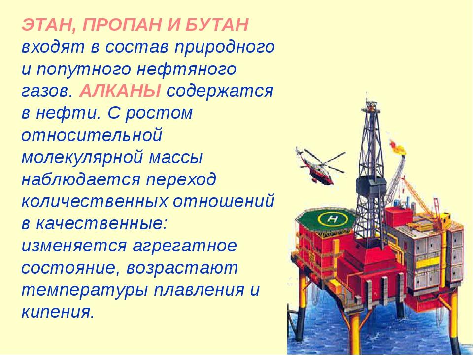 ЭТАН, ПРОПАН И БУТАН входят в состав природного и попутного нефтяного газов....