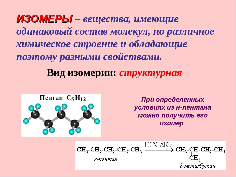 ИЗОМЕРЫ – вещества, имеющие одинаковый состав молекул, но различное химическо...