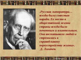 «Русская литература… всегда была совестью народа. Ее место в общественной жи