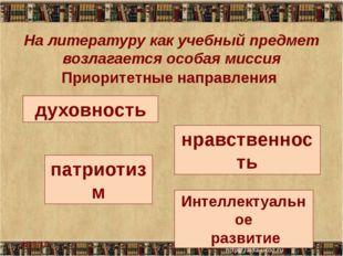 На литературу как учебный предмет возлагается особая миссия Приоритетные напр