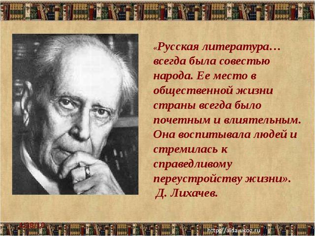 «Русская литература… всегда была совестью народа. Ее место в общественной жи...