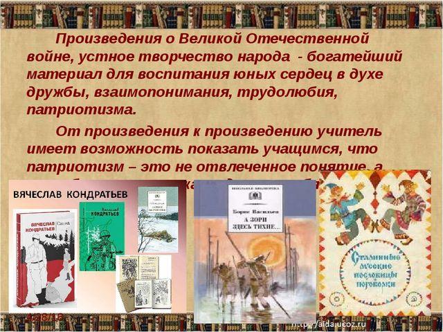 Произведения о Великой Отечественной войне, устное творчество народа - богат...