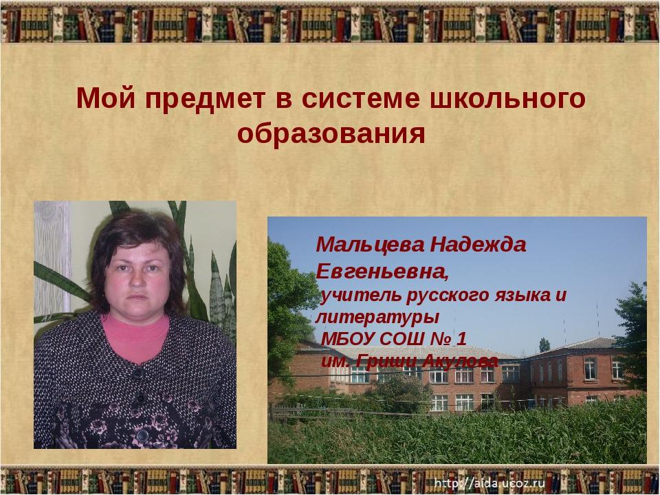 Мой предмет в системе школьного образования Мальцева Надежда Евгеньевна, учи...