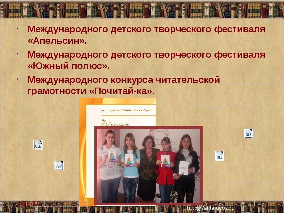 Международного детского творческого фестиваля «Апельсин». Международного детс...