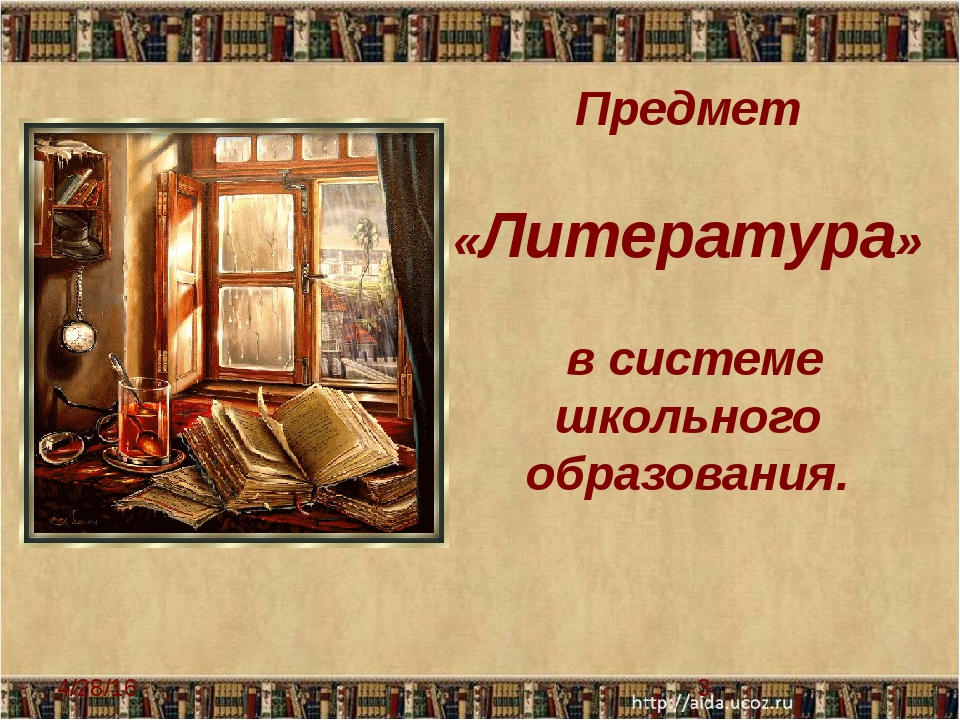 Предмет «Литература» в системе школьного образования.