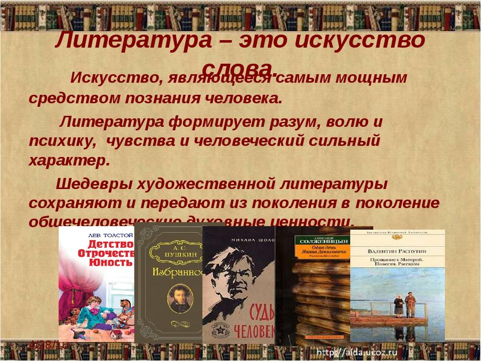 Литература – это искусство слова. Искусство, являющееся самым мощным средство...