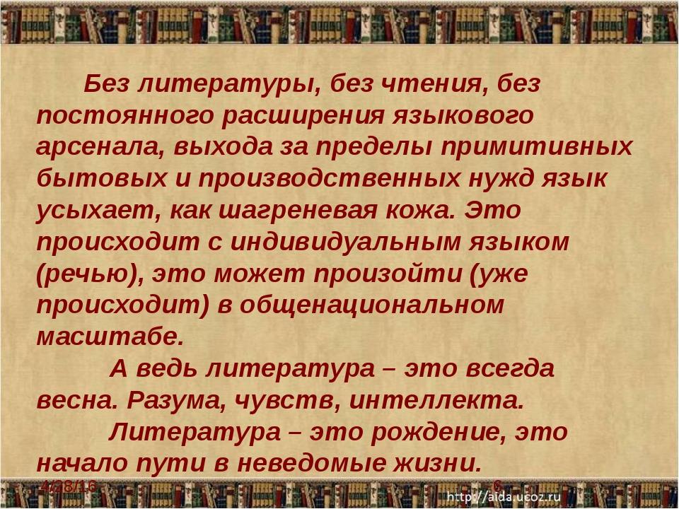 Без литературы, без чтения, без постоянного расширения языкового арсенала, в...