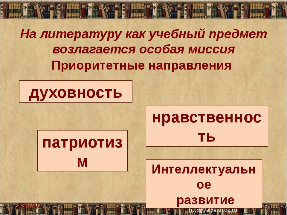 На литературу как учебный предмет возлагается особая миссия Приоритетные напр...