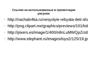 http://nachalo4ka.ru/vesyolyie-rebyata-deti-shablonyi-dlya-prezentatsiy/ http