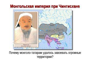 Монгольская империя при Чингисхане Почему монголо-татарам удалось завоевать о