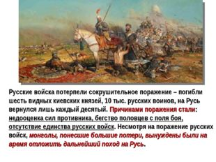 Русские войска потерпели сокрушительное поражение – погибли шесть видных киев
