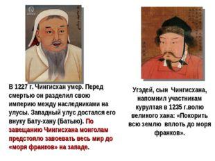 Угэдей, сын Чингисхана, напомнил участникам курултая в 1235 г.волю великого х