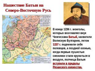 Нашествие Батыя на Северо-Восточную Русь В конце 1236 г. монголы, которых воз