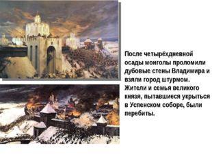После четырёхдневной осады монголы проломили дубовые стены Владимира и взяли