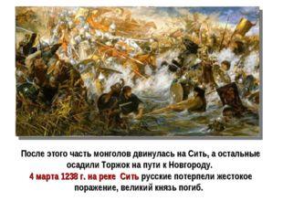 После этого часть монголов двинулась на Сить, а остальные осадили Торжок на п
