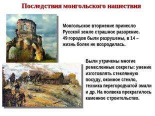 Последствия монгольского нашествия Монгольское вторжение принесло Русской зем