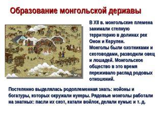 Образование монгольской державы В XII в. монгольские племена занимали степную