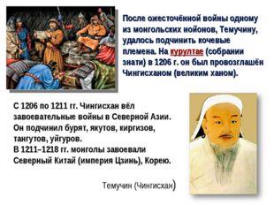 После ожесточённой войны одному из монгольских нойонов, Темучину, удалось под