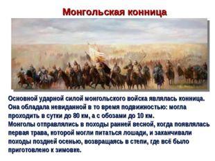 Монгольская конница Основной ударной силой монгольского войска являлась конни