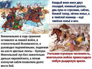 Каждый воин имел двух лошадей, кожаный доспех, два лука со стрелами, саблю, б
