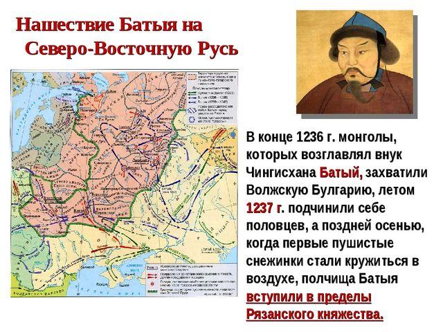 Нашествие Батыя на Северо-Восточную Русь В конце 1236 г. монголы, которых воз...