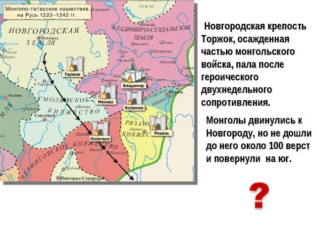 Новгородская крепость Торжок, осажденная частью монгольского войска, пала по...