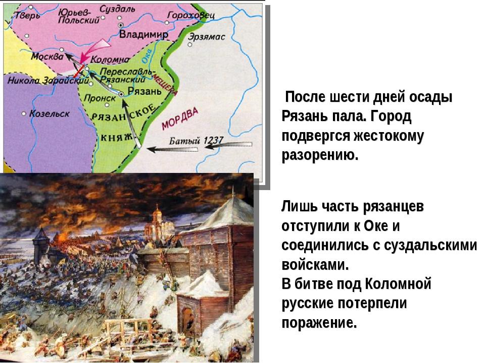 После шести дней осады Рязань пала. Город подвергся жестокому разорению. Лиш...