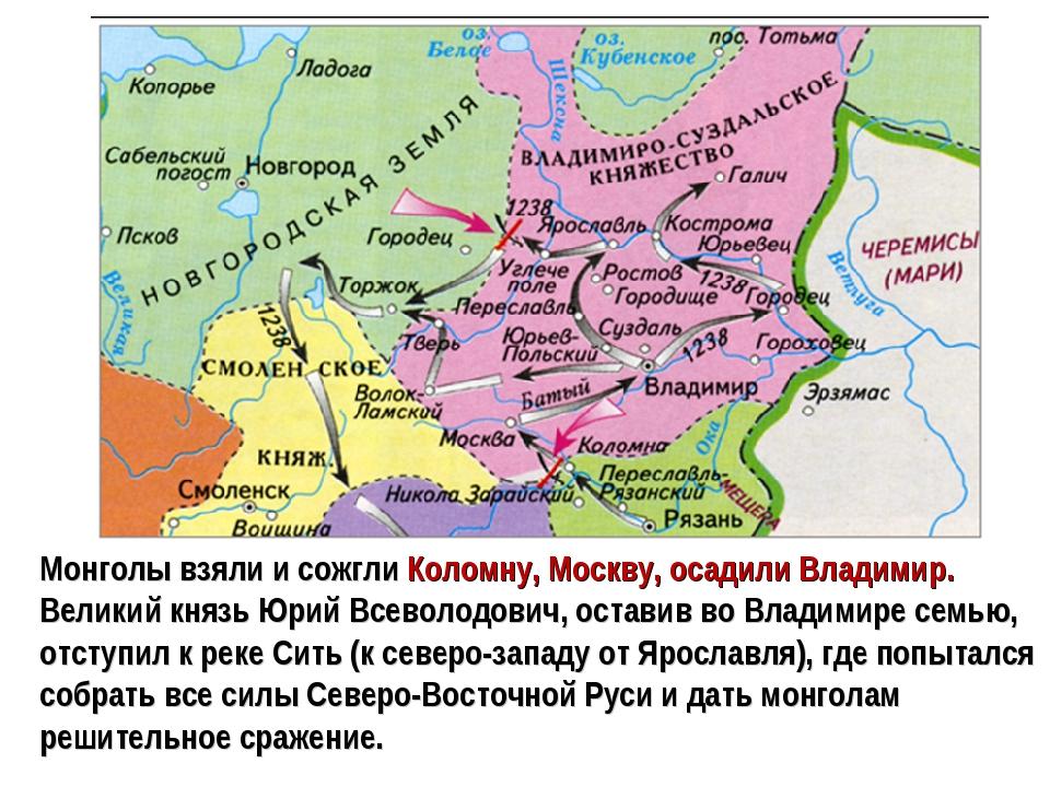 Монголы взяли и сожгли Коломну, Москву, осадили Владимир. Великий князь Юрий...