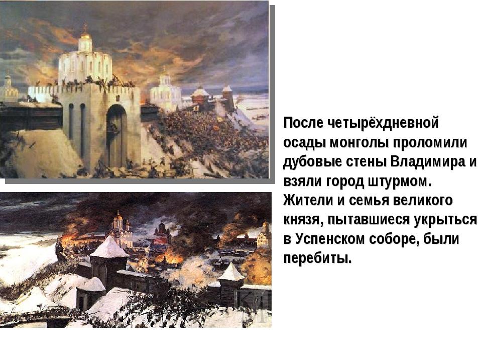 После четырёхдневной осады монголы проломили дубовые стены Владимира и взяли...