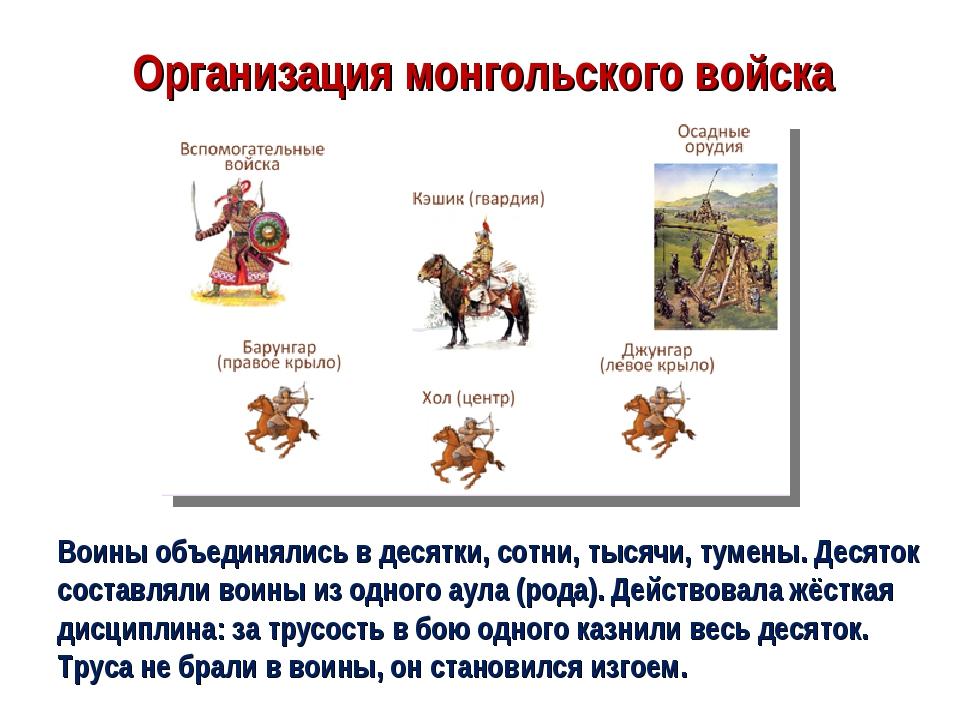 Организация монгольского войска Воины объединялись в десятки, сотни, тысячи,...