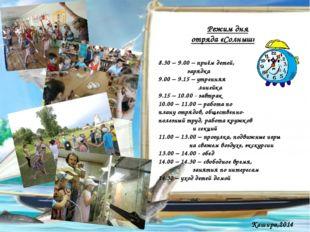 Режим дня отряда «Солнышко» 8.30 – 9.00 – приём детей, зарядка 9.00 – 9.15 –