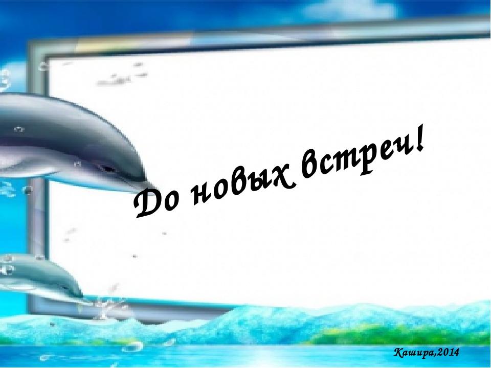 Кашира,2014 До новых встреч!