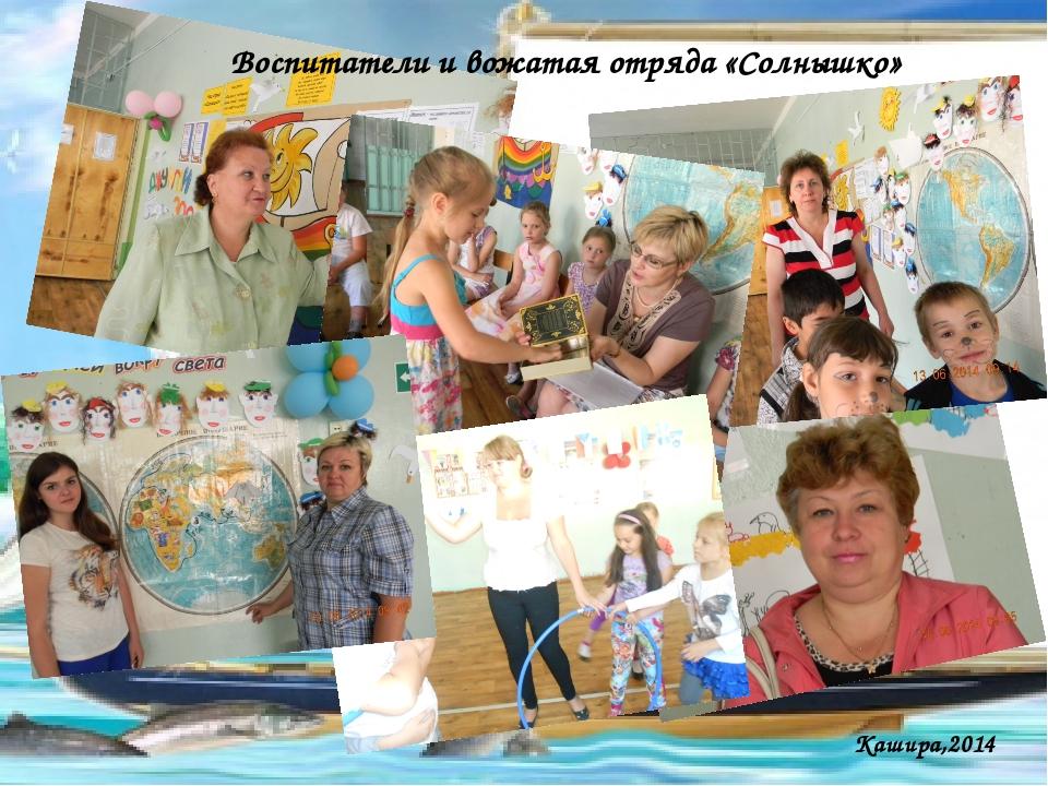 Воспитатели и вожатая отряда «Солнышко» Кашира,2014