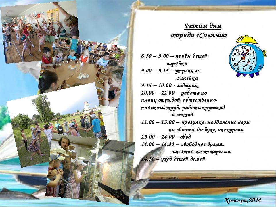 Режим дня отряда «Солнышко» 8.30 – 9.00 – приём детей, зарядка 9.00 – 9.15 –...