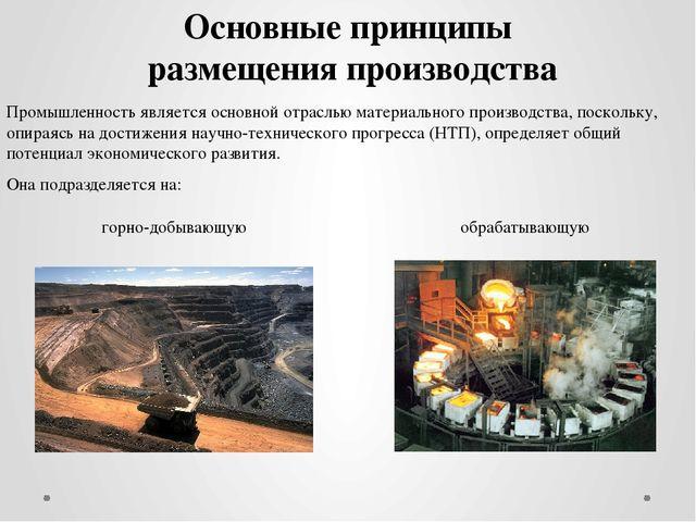 Промышленность является основной отраслью материального производства, посколь...