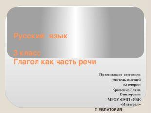 Русский язык 3 класс Глагол как часть речи Презентацию составила учитель высш