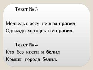 Текст № 3 Медведь в лесу, не зная правил, Однажды мотоциклом правил. Текс