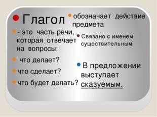 Глагол обозначает действие предмета - это часть речи, которая отвечает на во
