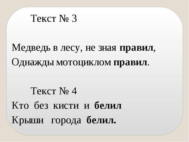 Текст № 3 Медведь в лесу, не зная правил, Однажды мотоциклом правил. Текс...
