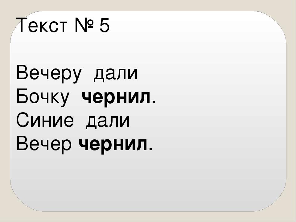 Текст № 5 Вечеру дали Бочку чернил. Синие дали Вечер чернил.
