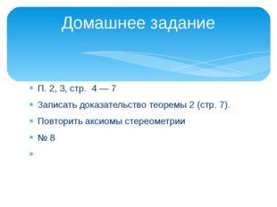 П. 2, 3, стр. 4 — 7 Записать доказательство теоремы 2 (стр. 7). Повторить акс