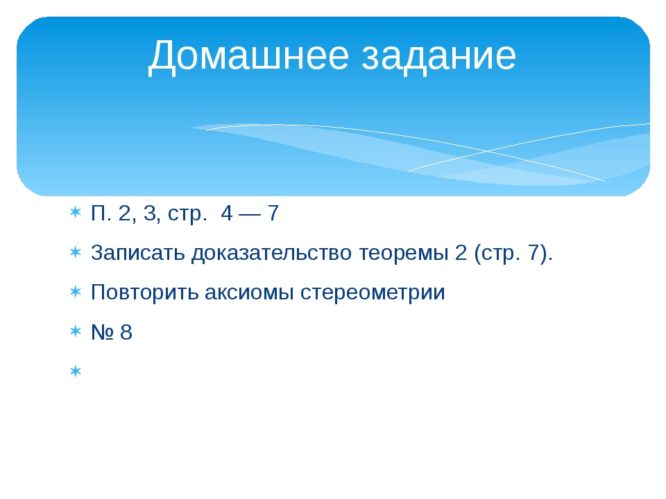 П. 2, 3, стр. 4 — 7 Записать доказательство теоремы 2 (стр. 7). Повторить акс...