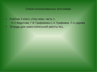 Список использованных источников: Учебник 3 класс «Наш мир» часть 1, О.Н.Федо